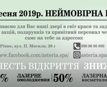 asteria-13-b